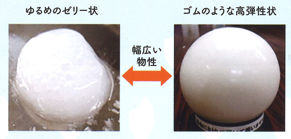 やわらかいゼリー状から弾性の高いゴム状のものまでご提供できます