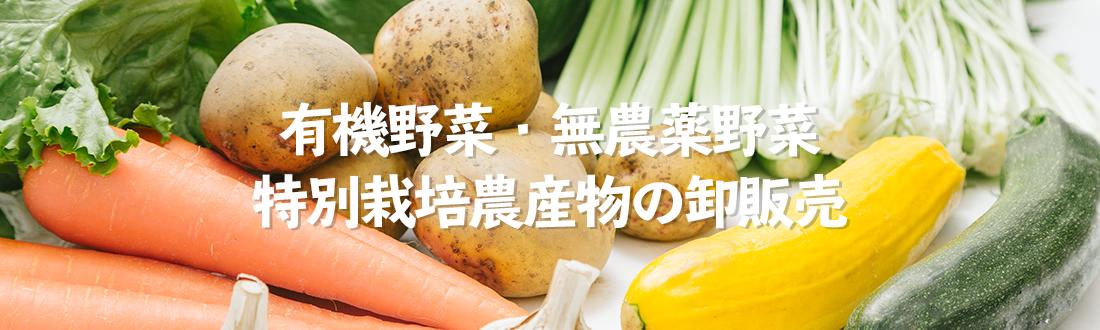 有機野菜、無農薬野菜、特別栽培農産物の卸販売