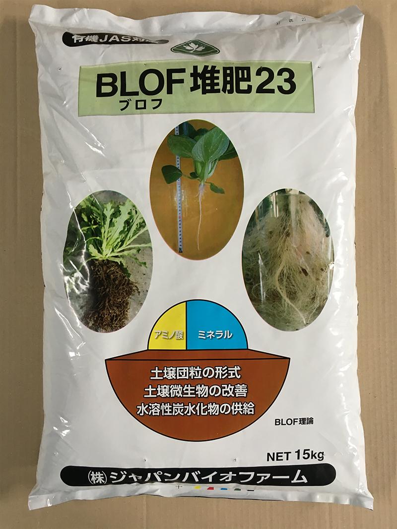 BLOF堆肥