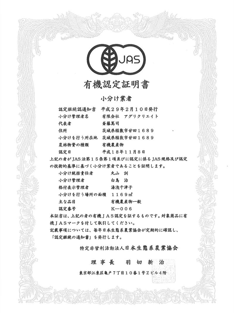 有機認定証明書(小分け管理者)